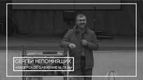 СЕРГЕЙ НЕПОМНЯЩИХ ЛИДЕРСКОЕ СЛУЖЕНИЕ 16.05.16