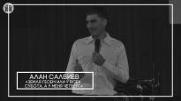 АЛАН САЛБИЕВ «ЗЕМЛЯ ГЕСЕМ ИЛИ У ВСЕХ СУББОТА, А У МЕНЯ ЧЕТВЕРГ»