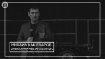 МИХАИЛ КАШЕВАРОВ «СВЕРХЪЕСТЕСТВЕННОЕ МЫШЛЕНИЕ»