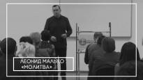 ЛЕОНИД МАЛЬКО 26.03.16 МОЛИТВА Ч.3