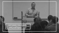ЛЕОНИД МАЛЬКО  МОЛИТВА 25.03.16 Ч.2