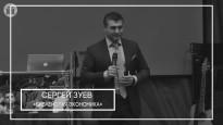 СЕРГЕЙ ЗУЕВ — СЕМИНАР «БИБЛЕЙСКАЯ ЭКОНОМИКА» 1ч.