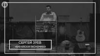 СЕРГЕЙ ЗУЕВ — СЕМИНАР «БИБЛЕЙСКАЯ ЭКОНОМИКА» 3ч
