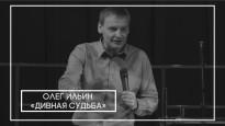 ОЛЕГ ИЛЬИН «ДИВНАЯ СУДЬБА» 15.05.16