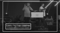 КАРЛ-ГУСТАВ СЕВЕРИН ОСМЕЛЬСЯ ГОВОРИТЬ ТО, ЧТО БОГ ГОВОРИТ
