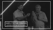 КАРЛ-ГУСТАВ СЕВЕРИН ЛЮБОВЬ НИКОГДА НЕ ПРОХОДИТ