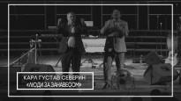 КАРЛ ГУСТАВ СЕВЕРИН ЛЮДИ ЗА ЗАНАВЕСОМ