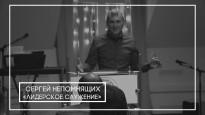 СЕРГЕЙ НЕПОМНЯЩИХ ЛИДЕРСКОЕ СЛУЖЕНИЕ 10.04.17