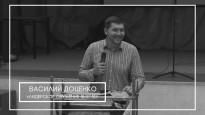 ВАСИЛИЙ ДОЦЕНКО ЛИДЕРСКОЕ СЛУЖЕНИЕ18.07.16