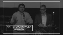 МАТТС-ОЛА ИСХОЕЛ «КОМАНДА» 15.04.16