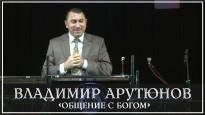 ВЛАДИМИР АРУТЮНОВ «ОБЩЕНИЕ С БОГОМ»