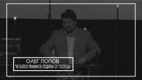 ОЛЕГ ПОПОВ «НЕ БОЙСЯ ПРИНИМАТЬ ПОДАРКИ ОТ ГОСПОДА» 16.04.2016 УТРО