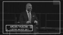 АРТУР ГУКАСЯН «СКАЖИ ИИСУСУ ДА» 29.05.16