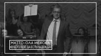 МАТТС-ОЛА ИСХОЕЛ «В БОГЕ ВСЕГДА ЕСТЬ НАДЕЖДА» 15.04.16