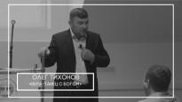 ОЛЕГ ТИХОНОВ ВЕРА-ТАНЕЦ С БОГОМ