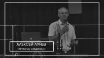 АЛЕКСЕЙ ЛУНЕВ «ХРИСТОС СРЕДИ НАС»